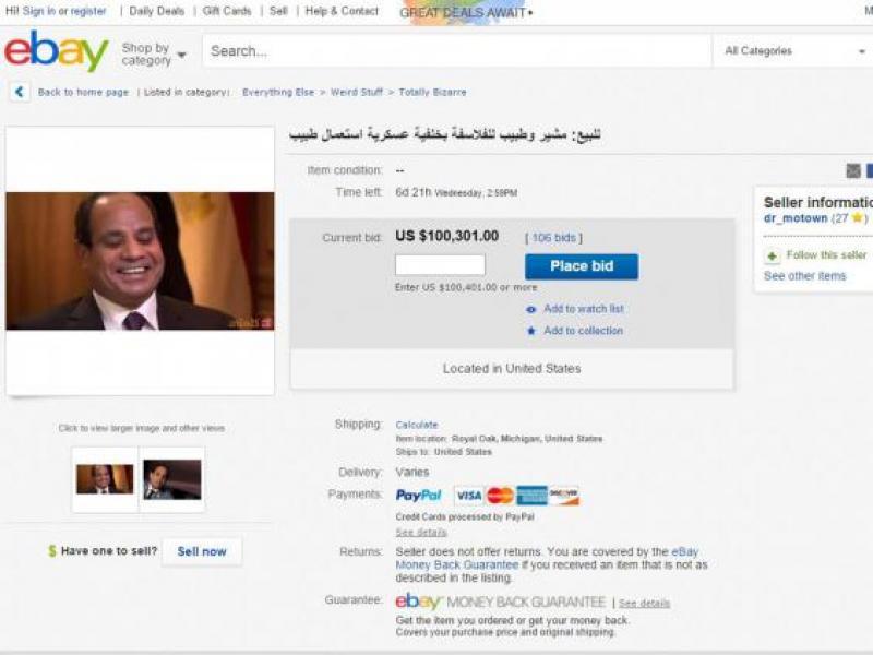 Генерал Сиси в Ebay - картинка 1