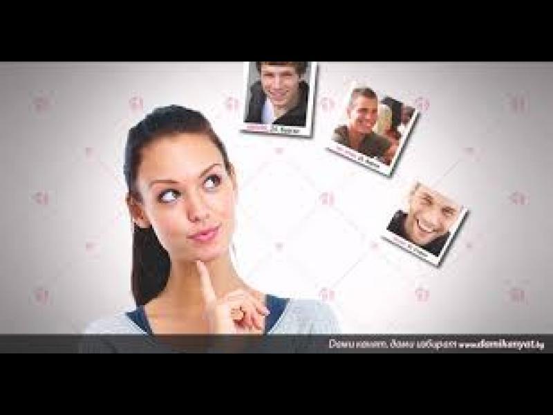 Време е да спрете с онлайн запознанствата