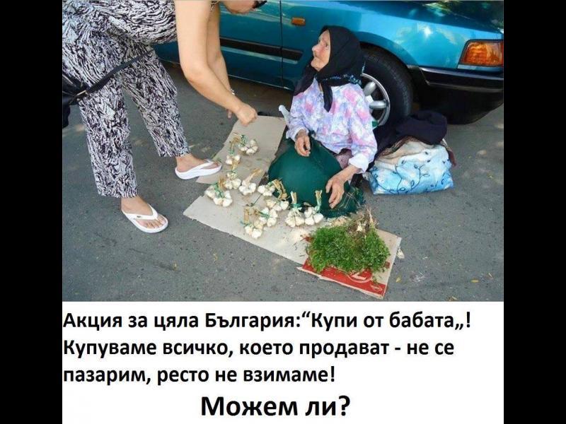 """Акция """"Купи от бабата"""" - можем ли? - картинка 1"""