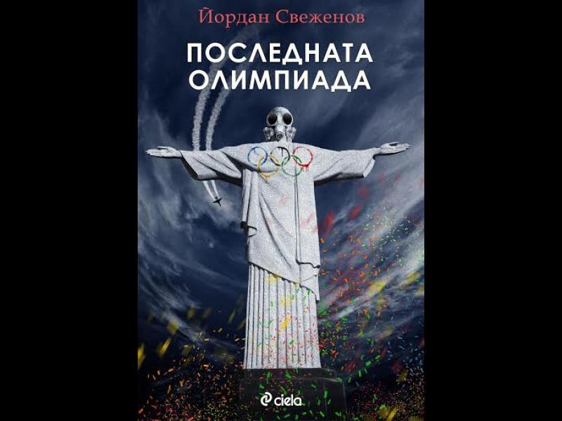 Вирус, по-опасен от Зика, заплашва олимпиадата в Рио? - картинка 2