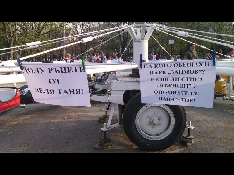 """(СНИМКИ) Родители бранят въртележка в парка """"Заимов"""" - картинка 6"""