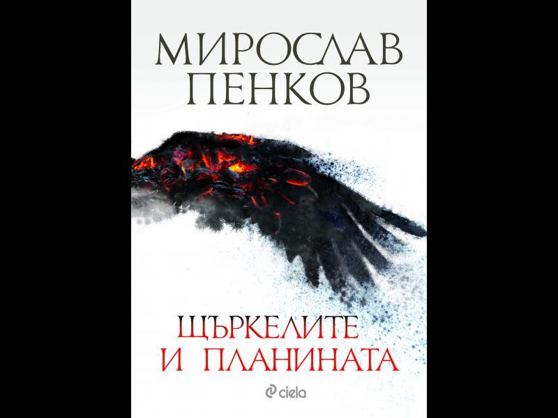 """Дългоочакваният роман на Мирослав Панков """"Щъркелите и планините"""" - картинка 1"""