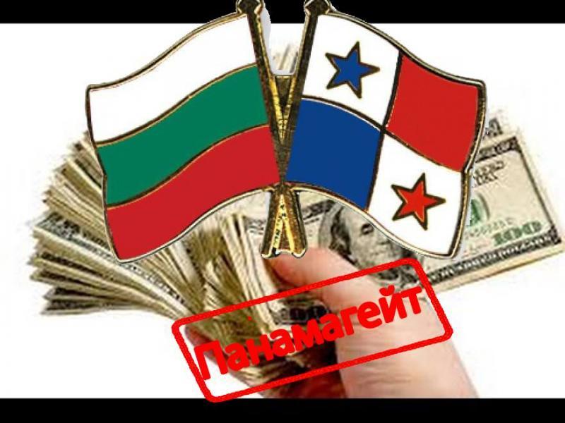Кои са българите в Панамагейт? - картинка 1