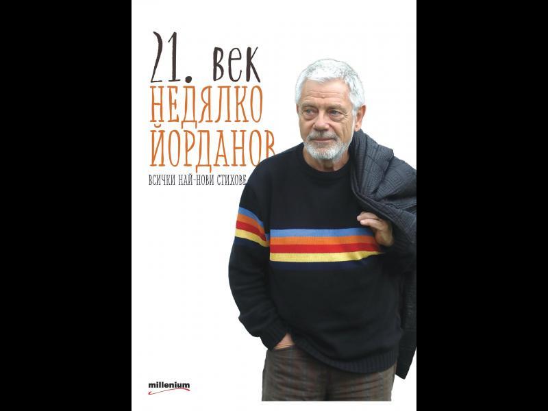Младостта се завръща при Недялко Йорданов - картинка 1