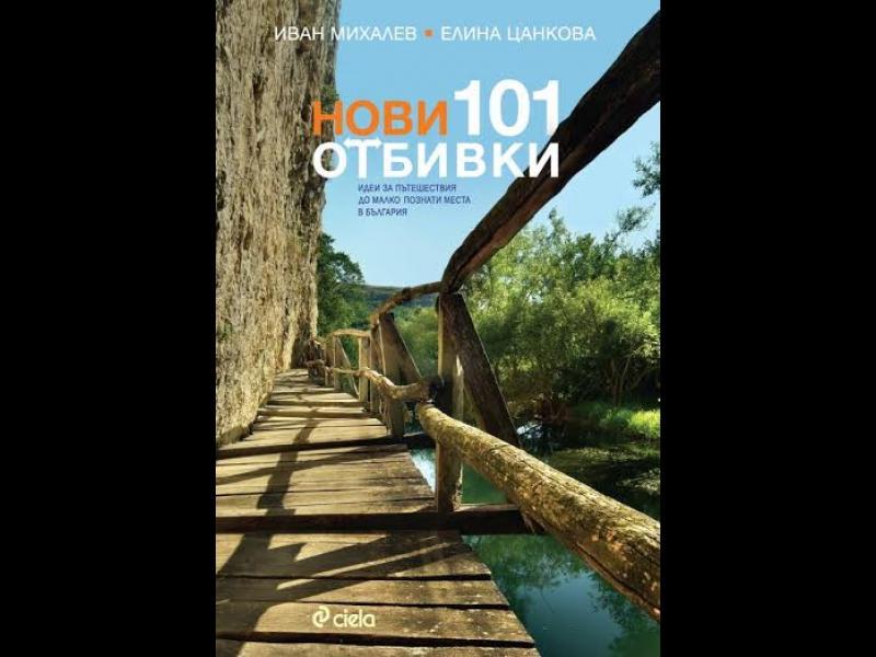 """/СНИМКИ/ Един уникален пътеводител -  """"Нови 101 отбивки"""" вече в книжарниците - картинка 1"""