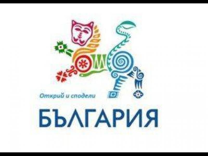 Новото туристическо лого няма да го бъде, май?  - картинка 2