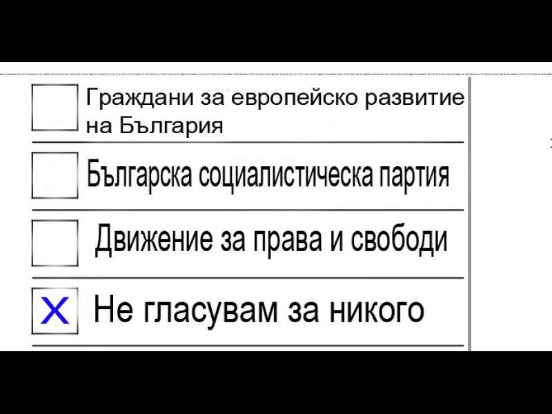 """Нови бюлетини с квадратче """"не гласувам за никого"""" - картинка 1"""