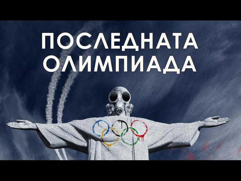 Вирус, по-опасен от Зика, заплашва олимпиадата в Рио? - картинка 1