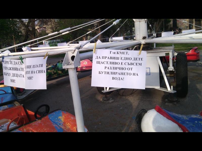"""(СНИМКИ) Родители бранят въртележка в парка """"Заимов"""" - картинка 1"""