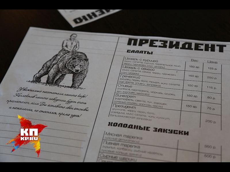 "Добре дошли в ""Президент кафе""! - картинка 7"