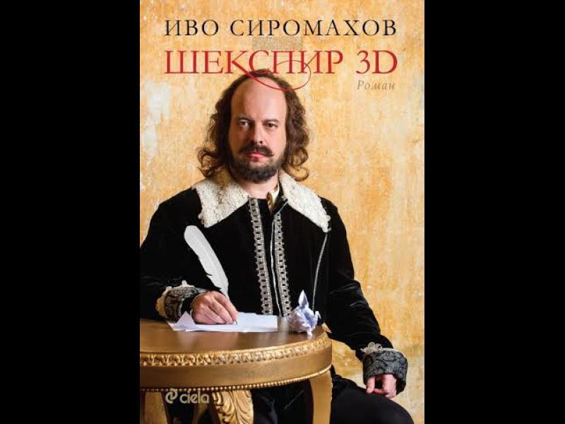 """Шекспир оживява в  книжарниците на """"Сиела'' - картинка 1"""