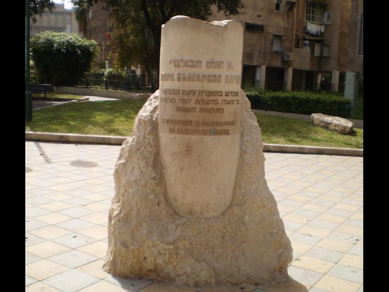 /ВИДЕО/ Българските евреи в Израел все така обичат България - картинка 1