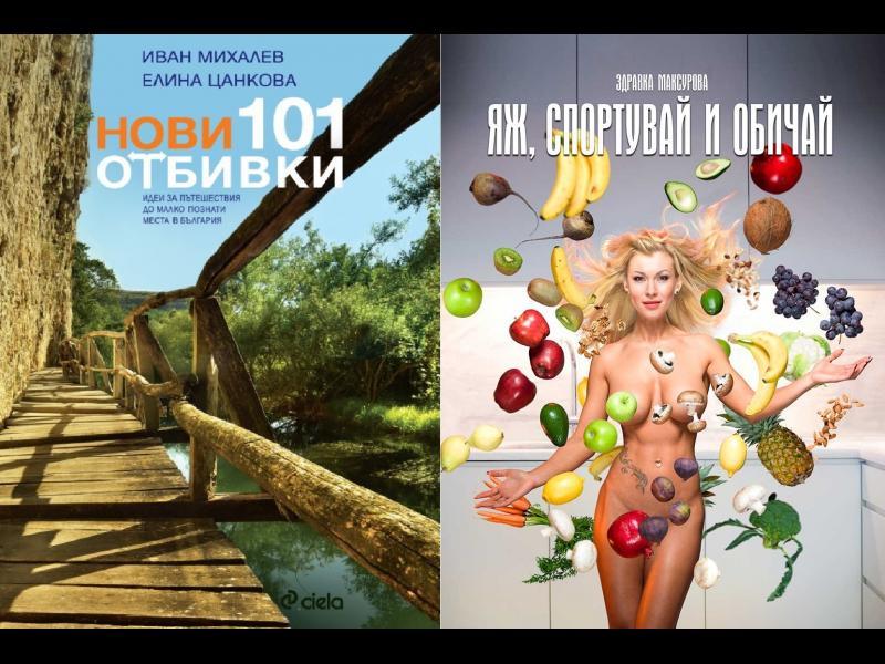 По празниците българите четем за пътешествия и качествен живот - картинка 1