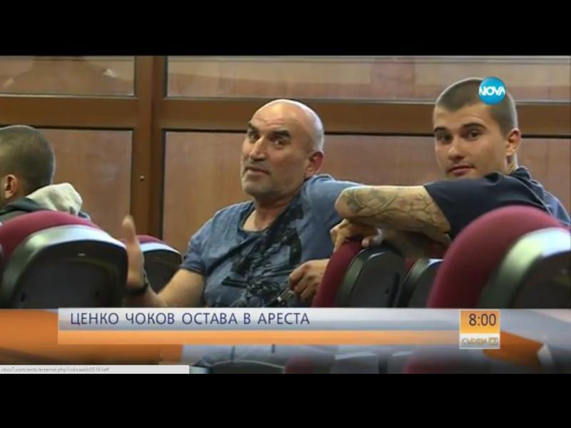 Баща и син Чокови остават за постоянно в ареста - картинка 1