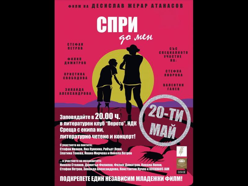 Възможно ли е независимо кино в България? - картинка 2