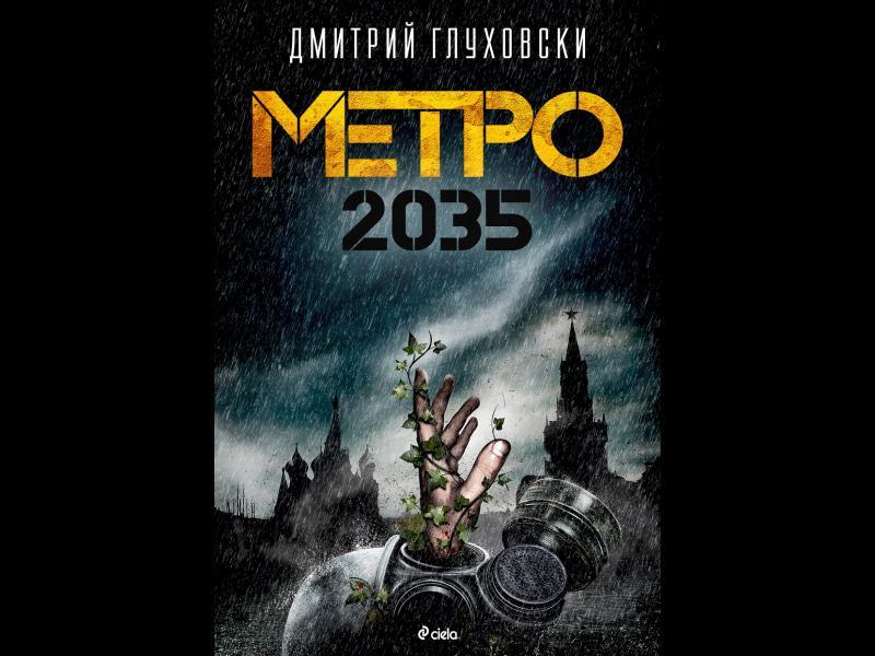 """Готови ли сте за """"Метро 2035""""? - картинка 1"""