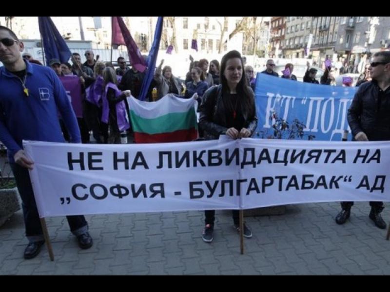 Служители на София-БТ на протест под прозорците на МС - картинка 1