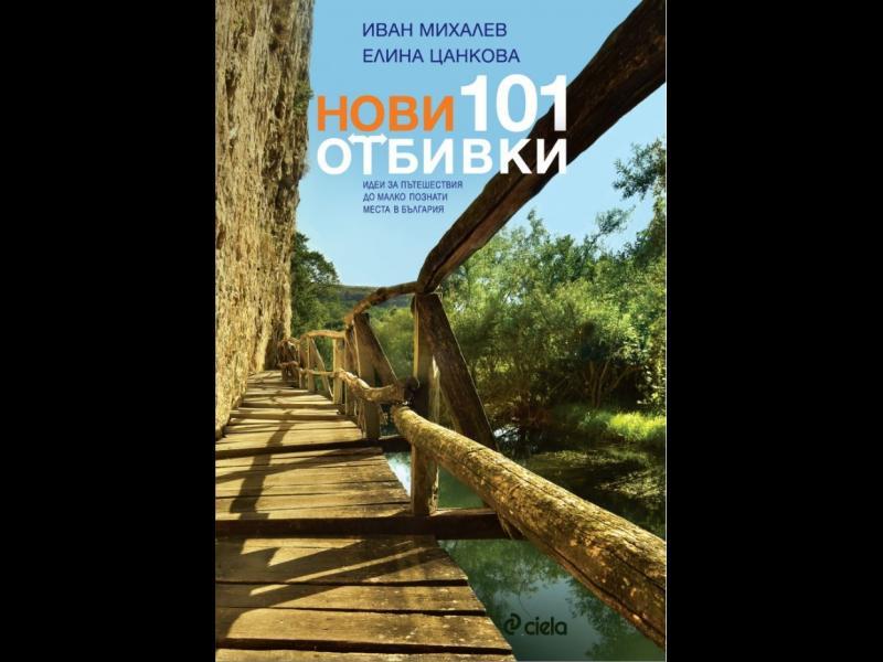 По празниците българите четем за пътешествия и качествен живот - картинка 2