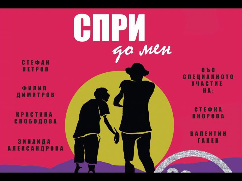 Възможно ли е независимо кино в България? - картинка 1
