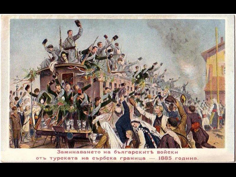 Грешките на българските политици - от ХIX век до наши дни - картинка 2