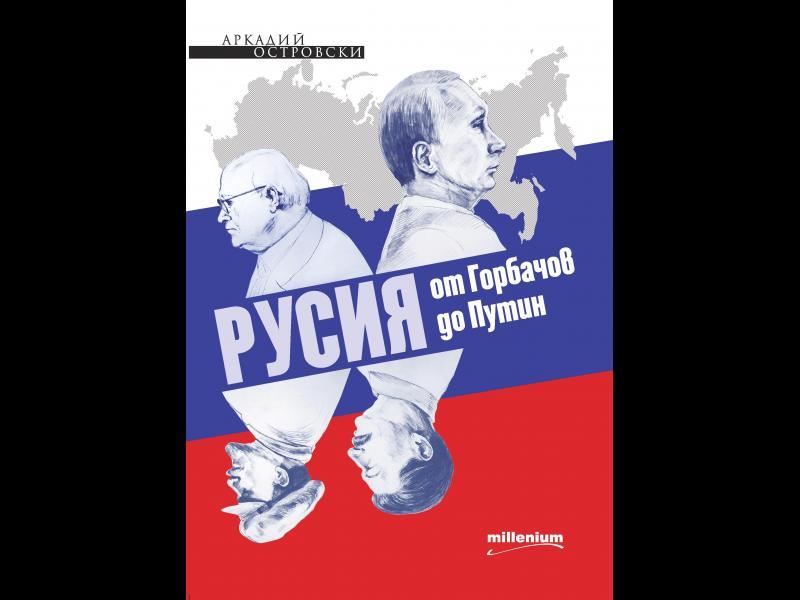 "Путин – между Щирлиц и Данила от ""Брат"" - картинка 4"