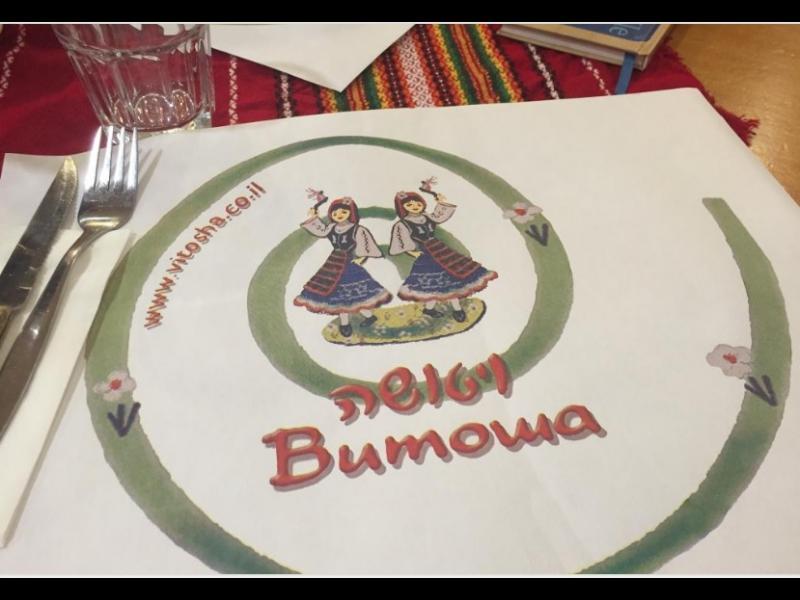 /ВИДЕО/ Българските евреи в Израел все така обичат България - картинка 2