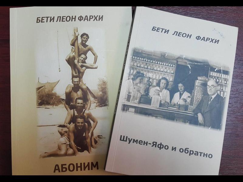 /ВИДЕО/ Българските евреи в Израел все така обичат България - картинка 6