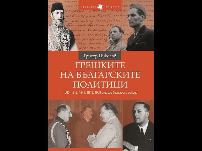 Грешките на българските политици - от ХIX век до наши дни - картинка 3