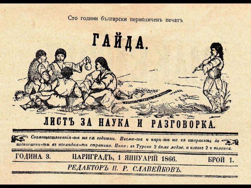 Сатирический вестник за свестявание на българите...