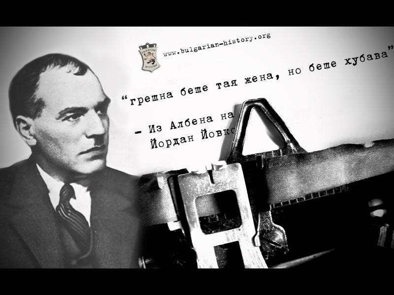 Йордан Йовков в цитати