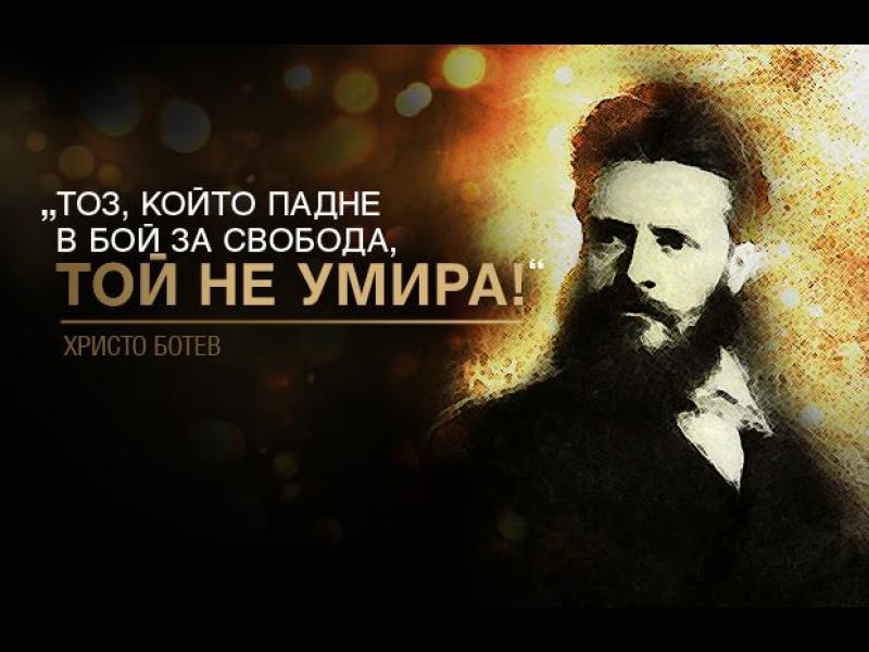 Тоз, който падне в бой за свобода, той не умира...