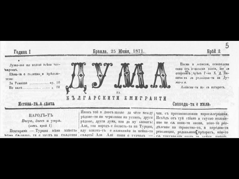 Първите демократични избори след комунизма - картинка 3