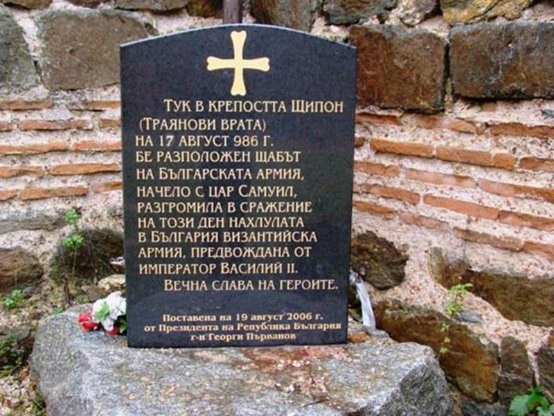 Битката при Траянови врати - голямата победа на Самуил над Василий II