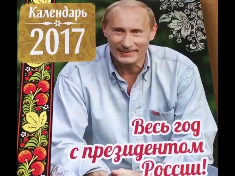 От Русия с любов: Путин ви честити Новата 2017 година! (ВИДЕО)