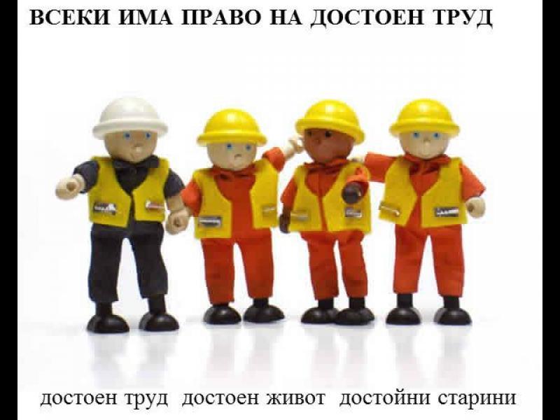 Достоен труд за всички!
