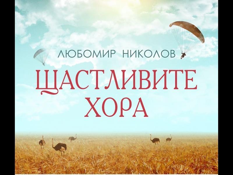 На лов за щрауси с Любомир Николов