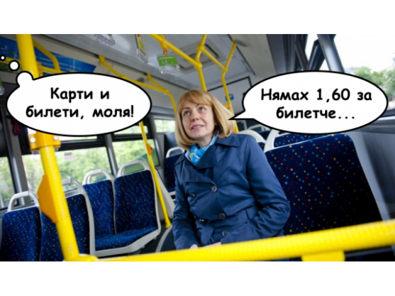 Отложиха делото за цената на билетчето в София