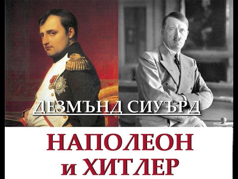 Наполеон и Хитлер - поразителни паралели и интригуващи сравнения