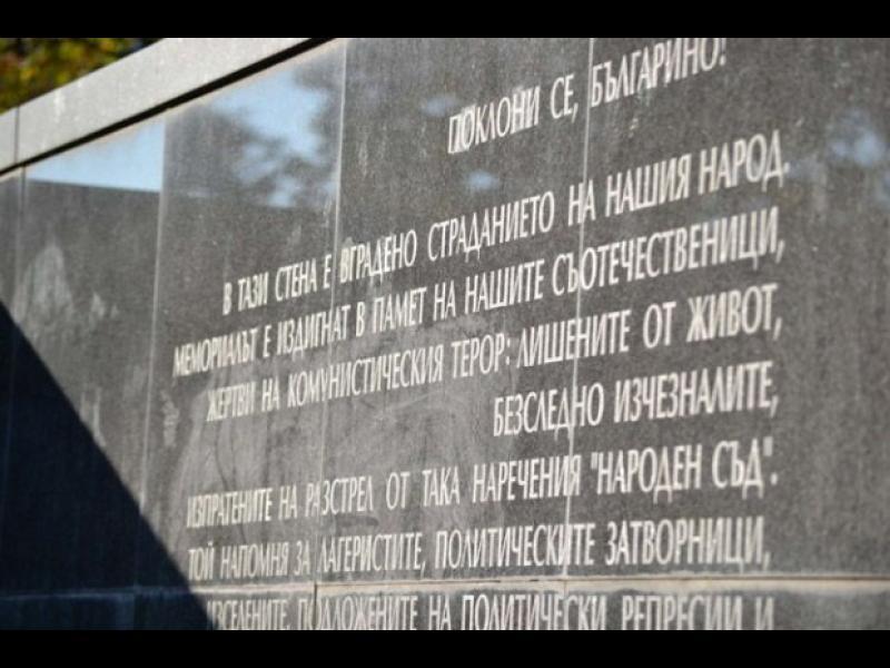 1 февруари -  Ден на признателност и почит към жертвите на комунистическия режим
