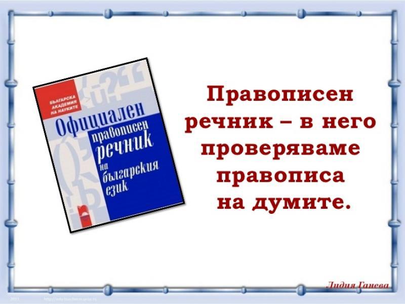 Депутат написа Закон за българския език с правописни грешки