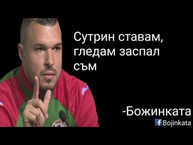 Божинов дарява хитовете си на БНР /ВИДЕО/