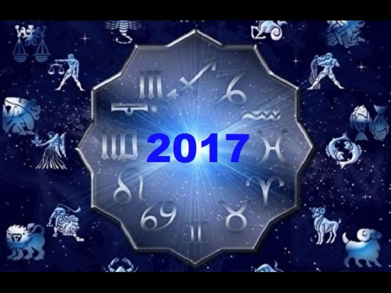 Годишен хороскоп 2017 - II част
