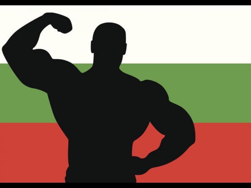 Ей, ти, българският мъж, на теб говоря!