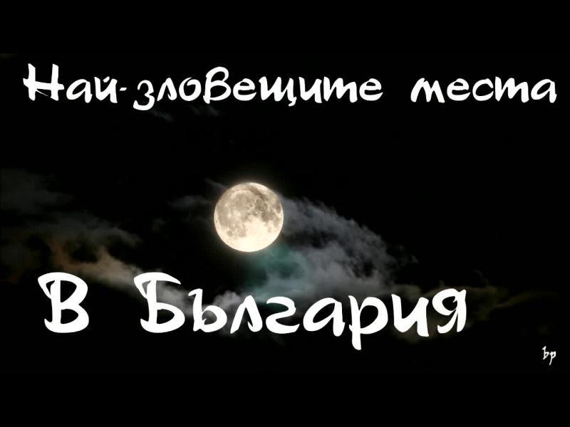 Най-призрачните и прокълнати местности в България!