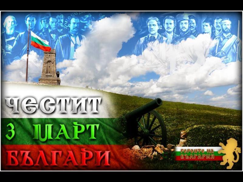 3 март 1878 г.: Началото на Третата българска държава