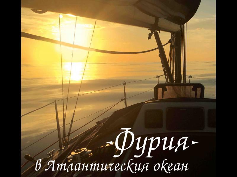 """""""ФУРИЯ"""" в Атлантическия океан. Дневник  на две прекосявания на ветрила"""
