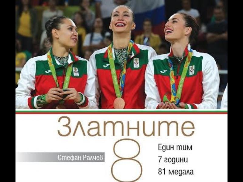 Завръщането на  Златните момичета на България