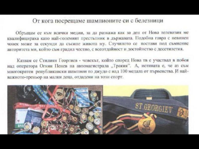 """Набеден за боя над журналисти на """"Тракия"""" ще съди Нова тв"""