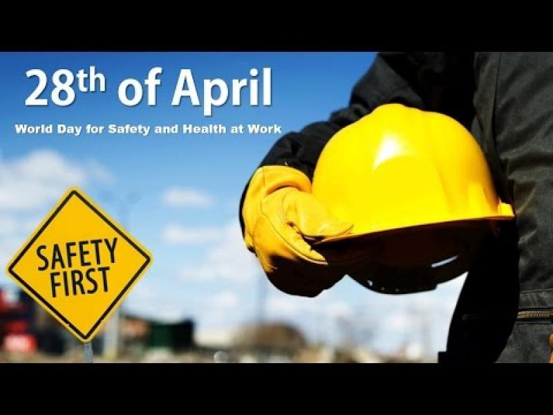 Безопасно ли работим?