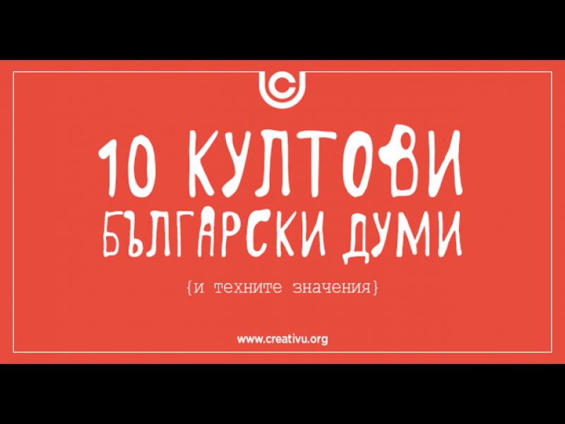 10 български думи, които ги няма в нито един речник, но ги чуваме постоянно!
